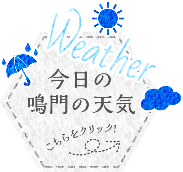 今日の鳴門の天気