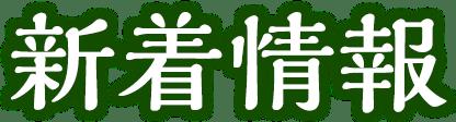 10月3日(土) ザ・プレミアムモルツ杯 開催