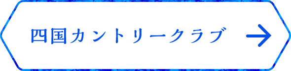四国カントリークラブ