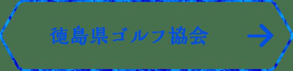 徳島県ゴルフ協会