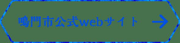 鳴門市公式webサイト