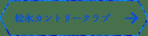 松永カントリークラブ